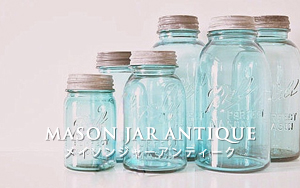mason jar antique メイソンジャーアンティーク