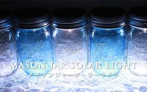 masonjar solar light メイソンジャーソーラーライト