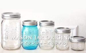 mason jar original メイソンジャー オリジナル
