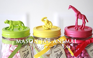 mason jar animals メイソンジャー アニマル