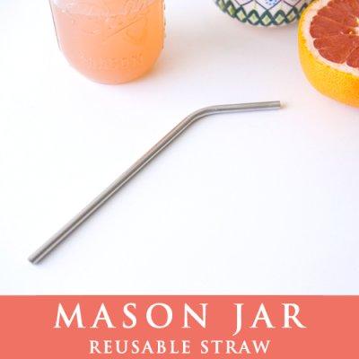 画像2: メイソンジャー Ball Mason jar タンブラー 繰り返し使えるステンレス ストロー1本