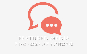 mason jar media featured メイソンジャーメディア掲載情報
