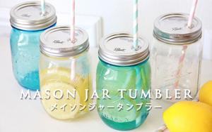 mason jar tumbler メイソンジャータンブラー