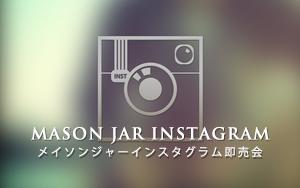 mason jar instagram メイソンジャー インスタグラム即売会