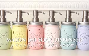 mason jar soap dispenser メイソンジャー ソープディスペンサー