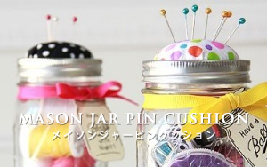 maosn jar pin cushion メイソンジャー ピンクッション