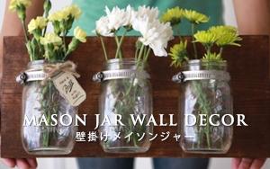 mason jar wall decor 壁掛けメイソンジャー